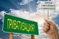В Липецке ожидают всплеска активности приватизации жилья, сроки которой истекают 1 марта 2015 года