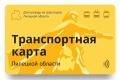 В Липецкой области сроки введения транспортных карт вновь под угрозой срыва