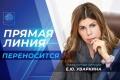 В связи с осложнённой эпидемиологической обстановкой глава города отказалась от онлайн-встречи с жителями Липецка