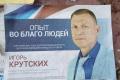Портреты «новоиспеченного» депутата липецкого горсовета до сих пор агитируют голосовать за «победителя»