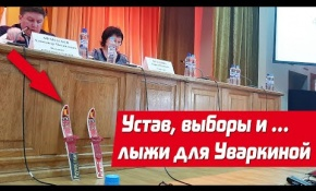 Embedded thumbnail for Устав, выборы и... лыжи для Уваркиной