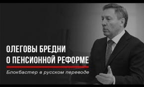 Embedded thumbnail for Олег Королев о пенсионной реформе