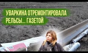Embedded thumbnail for Липецкая мэрия отремонтировала рельсы... газетой