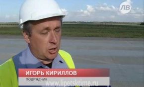 "Embedded thumbnail for В аэропорту ""Липецк"" начался четвертый этап реконструкции"