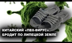 Embedded thumbnail for Китайский ПВХ-Вирус бродит по липецкой земле