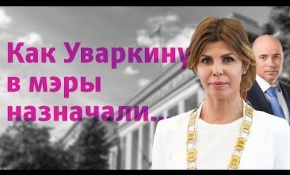 Embedded thumbnail for Как Уваркину главой города назначали