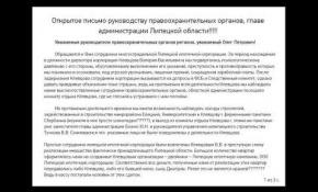 Embedded thumbnail for Анонимные сотрудники Липецкой ипотечной корпорации в открытом письме рассказали о махинациях главы компании